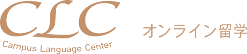 【CLCオンライン留学】自宅に居ながらマンツーマンで新しい留学のかたち