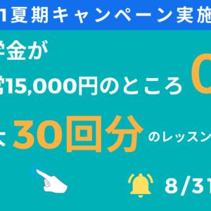 2021夏期キャンペーン実施のお知らせ!